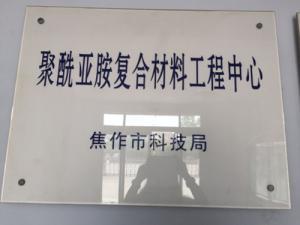 工程技术中心部分装备-(1)